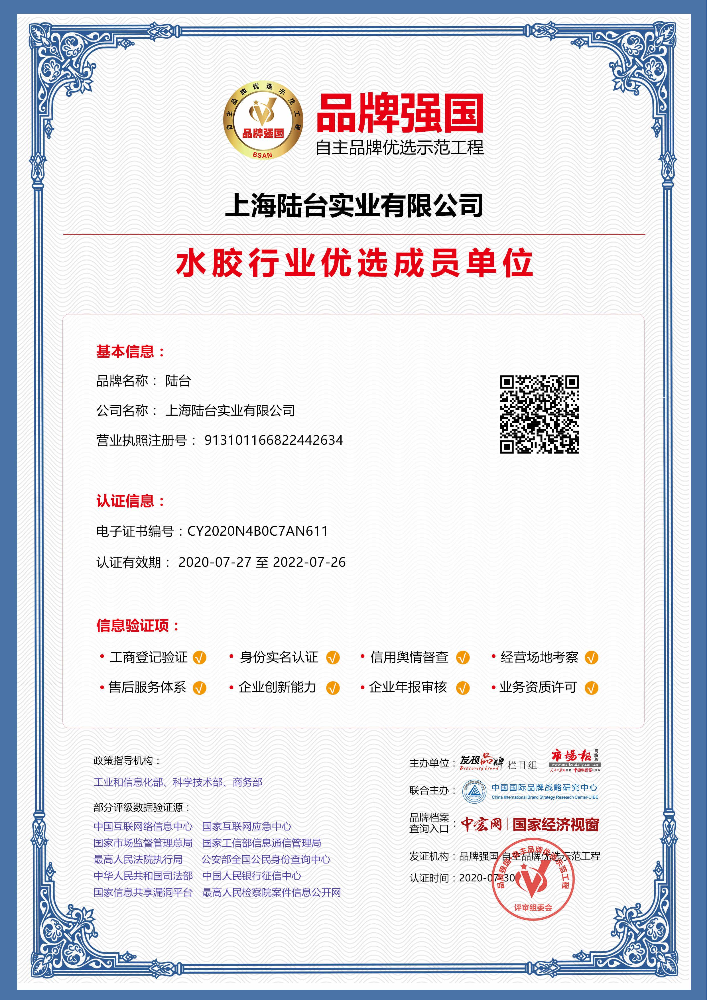 【喜讯】上海陆台成功入选品牌强国示范工程
