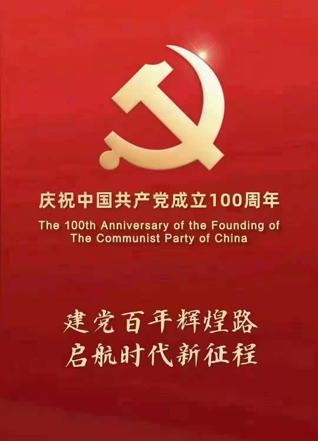上海陆台热烈庆祝中国共产党成立100周年